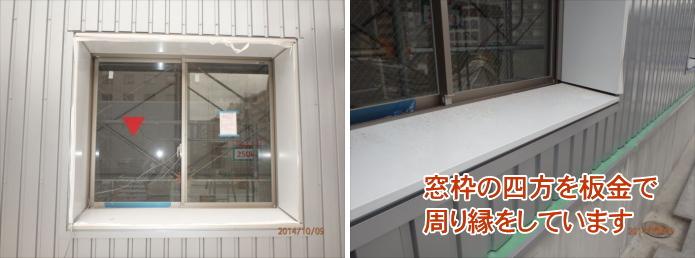 外壁 窓枠 周り縁
